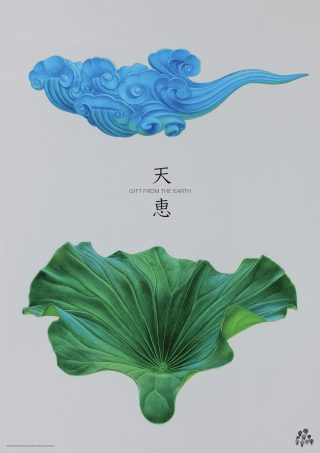 Julisteessa on kuvattu tuuli tai pilvi sekä vihreä lehti. Julisteessa on myös japaninkielistä tekstiä.